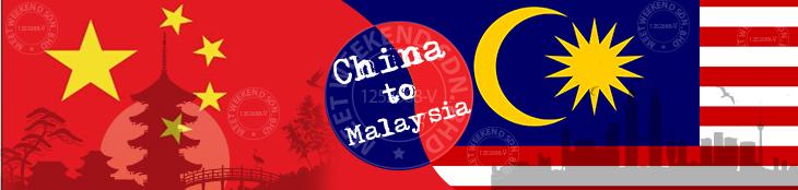 malaysia visa, malaysia eNTRI, eNTRI visa malaysia, eNTRI malaysia, eNTRI Note, eNTRI information for china, malaysia visa for china, eNTRI for china
